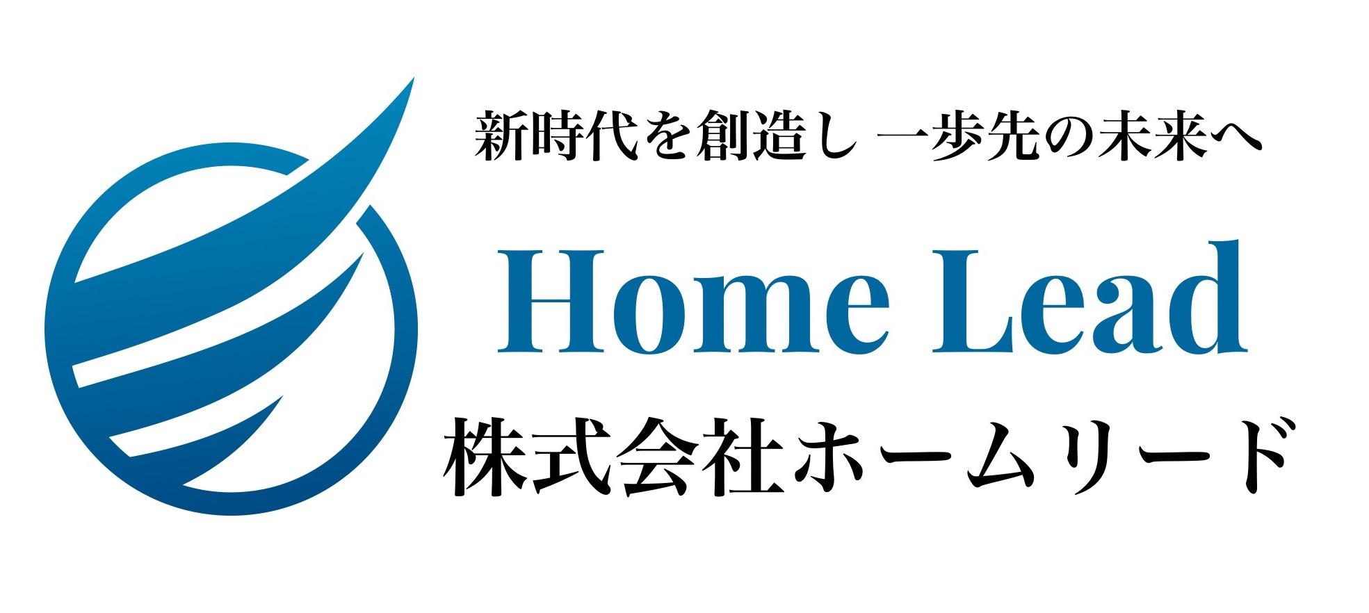 株式会社ホームリード